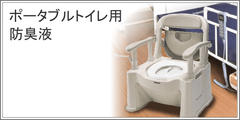 ポータブルトイレ用防臭液