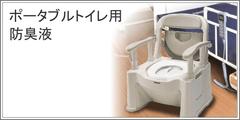 ポータブルトイレ用防臭液