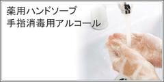 薬用ハンドソープ・手指消毒用アルコール
