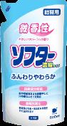 第一石鹸 第一微香性ソフター濃縮タイプ詰替用