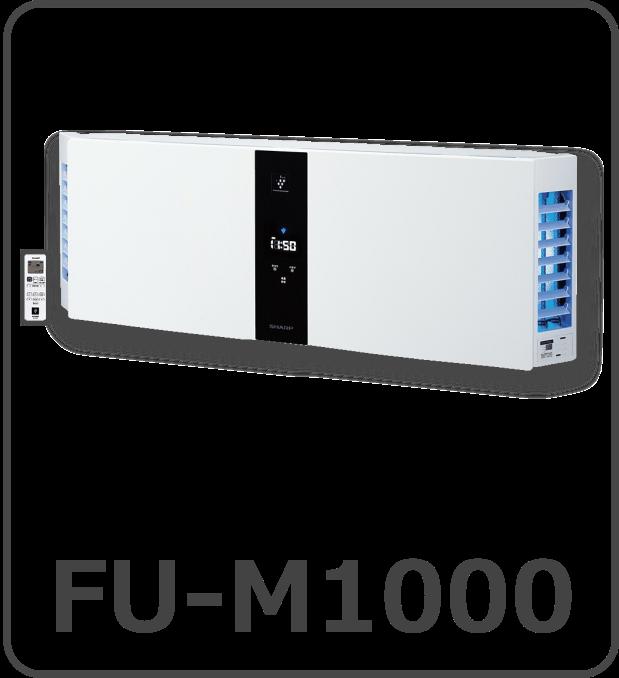プラズマクラスター空気清浄機FU-M1000